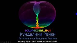 Сеанс Кундалини Рейки. Обучение от Мастера Кундалини Рейки. Пробуди энергию Кундалини