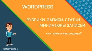 видео Статьи по WordPress