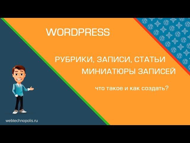 Учимся создавать ЗАПИСИ, РУБРИКИ, СТРАНИЦЫ в Wordpress.  Добавляем МИНИАТЮРУ записи