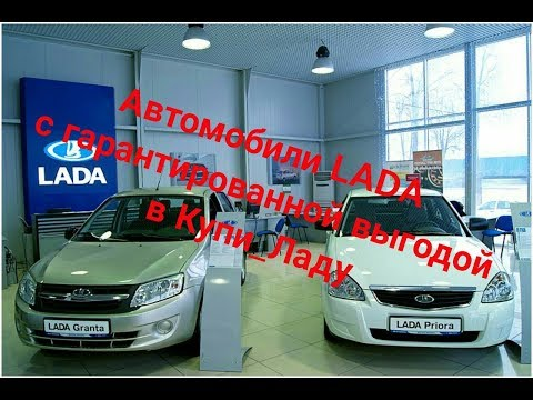 Купить новый автомобиль в Тольятти с выгодой может каждый.