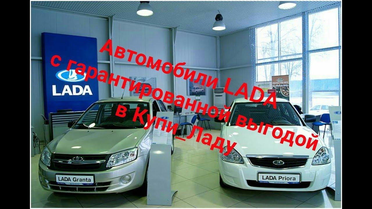 Модельный ряд автомобилей lada в наличии у официального дилера lada в г. Екатеринбург автовек. Покупайте lada только у официальных дилеров официального дилера автовек в г. Екатеринбург.