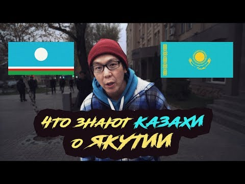 Xannykere - Казахи о Якутии ОПРОС