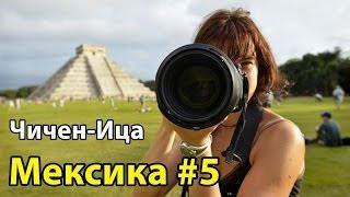 Чичен-Ица - одно из 7 чудес света. Мексика #5 | Provolod & Leeloo(Это не первая достопримечательность из 7 Чудес Света, которую мы посетили во время наших путешествий, но..., 2014-01-13T06:06:44.000Z)