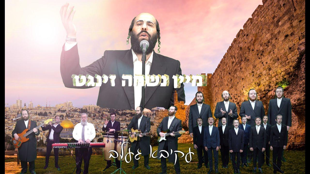 Akiva Gelb - Mein Neshamah Zingt [Album Promo] Official Video | עקיבא געלב מארח מקהלת לב ושיר ושבח