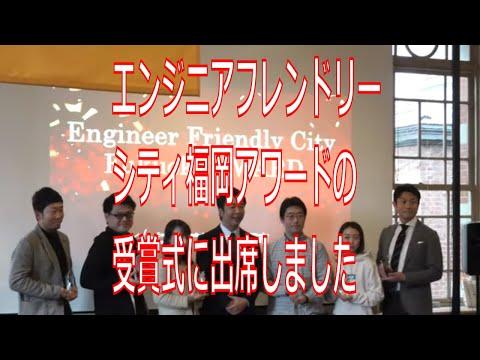 福岡市長高島宗一郎 エンジニアフレンドリーシティ福岡アワードの受賞式に出席しました