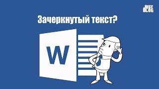 Как сделать зачеркнутый текст в Word?