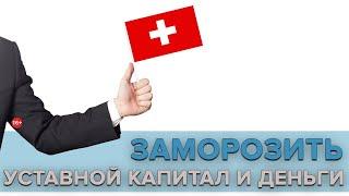 Компания в Швейцарии: открыть нельзя запретить(, 2018-03-09T17:57:55.000Z)