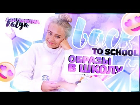 BACK TO SCHOOL / ОБРАЗЫ В ШКОЛУ