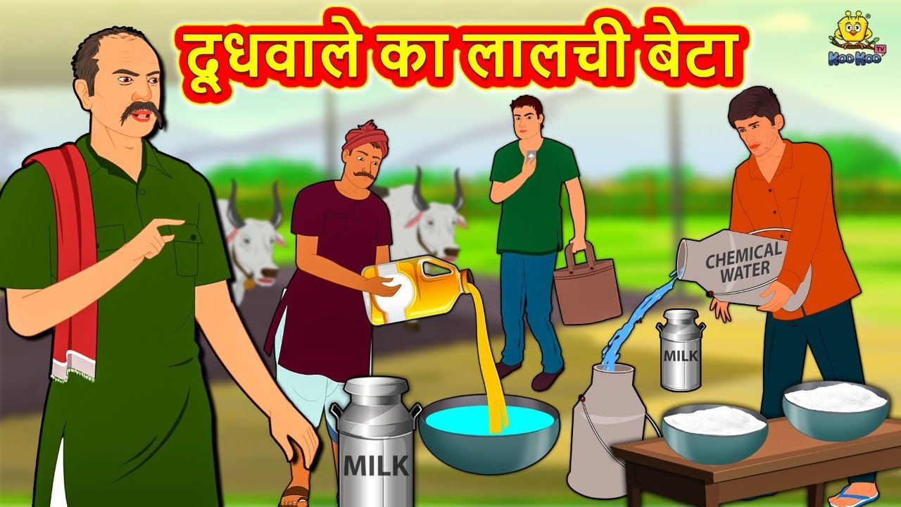 दूधवाले का लालची बेटा | Moral Stories | Bedtime Stories | Hindi Kahaniya | Hindi Fairy Tales