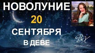 НОВОЛУНИЕ 20 СЕНТЯБРЯ - ДЕНЕЖНЫЙ РИТУАЛ / ДЕНЕЖНАЯ МАГИЯ / РИТУАЛ НА ДЕНЬГИ