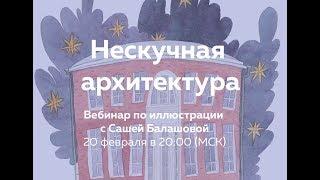 Вебинар Саши Балашовой «Нескучная архитектура», 20.02 в 20:00 (МСК)