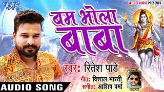 Ritesh Pandey (2018) सुपरहिट काँवर भजन - Bam Bhola Baba - NEW Bhojpuri  Kanwar geet 2018