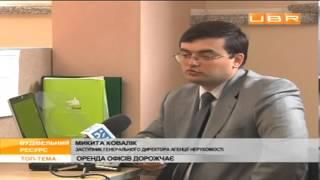 Рынок офисной недвижимости Киева(, 2013-06-06T16:03:35.000Z)