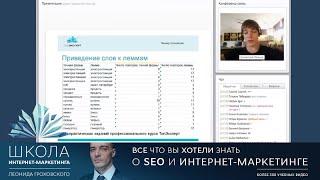 видео Записки сеошника