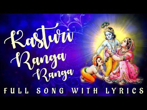 Kasturi Ranga Ranga Full With Lyrics | కస్తూరి రంగరంగ | Telugu Krishna Bhajan, Telugu Bhakthi Song