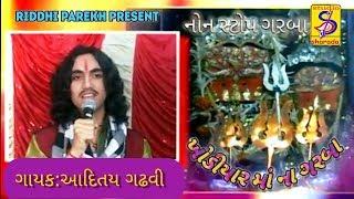 Aditya Gadhvi 2016 Nonstop Garba Ni Ramzat - Adtiya Gadhvi No Khamkaro