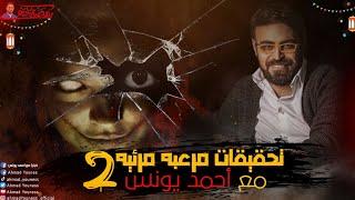 رعب أحمد يونس   بالصور تحقيقات مرعبة حقيقيه 2