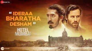 Ideraa Bharatha Desham - Hotel Mumbai | Dev Patel | Anupam Kher | Sunny Inder | Vivek Hariharan