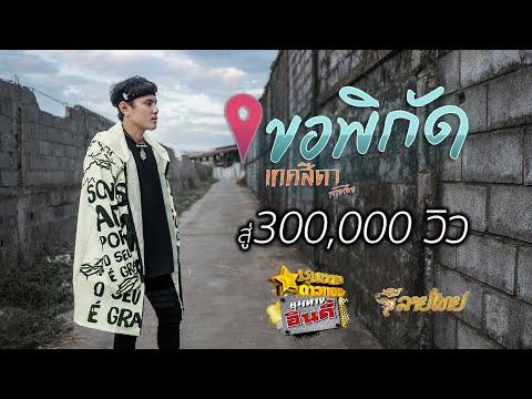 ฟังเพลง - ขอพิกัด เทค สีดา ลายไทย - YouTube