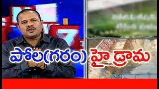 పోల(గరం) హై డ్రామ:MAHAA NEWS MD Vamsi Krishna Reveals Real Facts About Polavaram Project Issue |#SPT