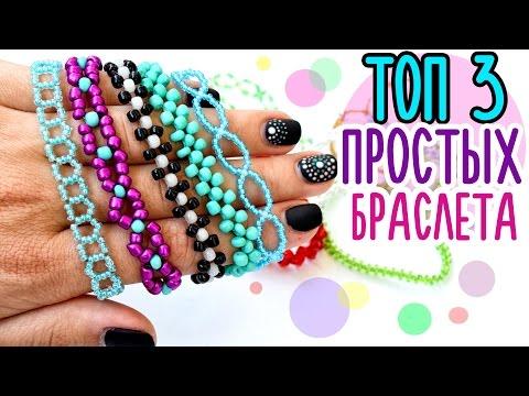 Легкие браслеты из бисера браслеты для начинающих