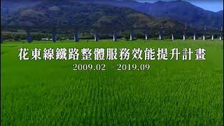 花東線鐵路整體服務效能提升計畫 竣工紀錄影片 完整版