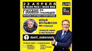 20200422 как жизнь за границей германия блогер daniil makeranets инстаграм эфир replay 2