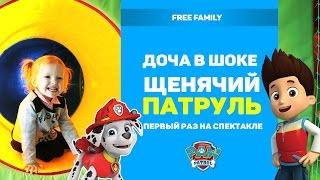 Интерактивный детский спектакль ЩЕНЯЧИЙ ПАТРУЛЬ !!!! PAW PATROl