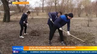 Регионы России оказались во власти погодных аномалий