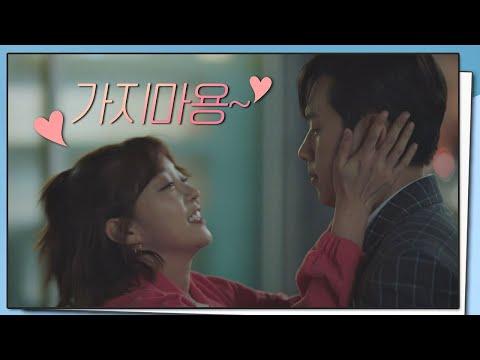 """김성철(Kim Sung cheol) 때문에 맘 고생한 김가은(Kim Ga eun), 귀여운 술꼬장 """"가지마용♡""""  바람이 분다(The Wind blows) 5회"""