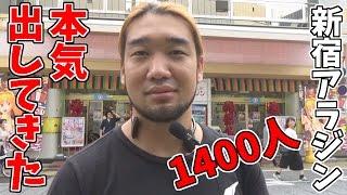 新宿アラジン http://www.p-world.co.jp/tokyo/aladdin.htm.
