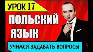 Урок 17  Польский язык / Polish language / Польська мова 2019