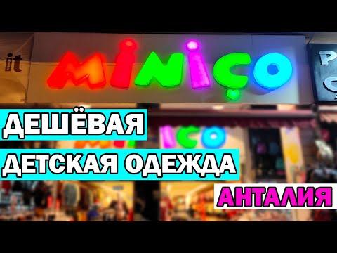 МАГАЗИН ДЕШЁВОЙ ДЕТСКОЙ ОДЕЖДЫ лучше Ваикики в Анталии - Miniço (Minico)
