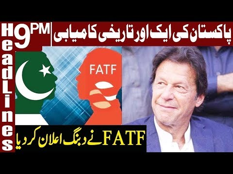 Finally FATF Announced A Good Decision For Pakistan | Headlines 9 PM | 21 February 2020 | Express