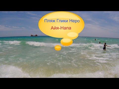 Пляж Глики Неро, Айя-Напа, Кипр 2016