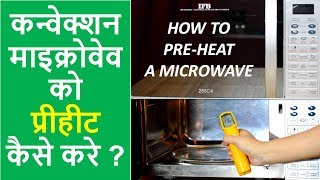 How to Preheat a Convection Microwave Oven | Preheat Microwave | Baking Tips | Urban Rasoi