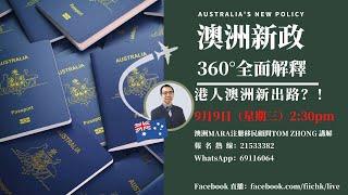 《移民講呢啲》第三集 「澳洲新政」| 港人澳洲移民最新最全面介紹 | 簽證 | 留學 | 澳洲新政策 | FIIC