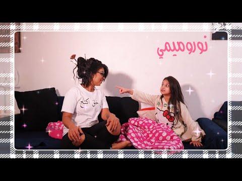 نور الكندري وميمي ومستحيل هشي مايصير بكل بيت ! صدمه