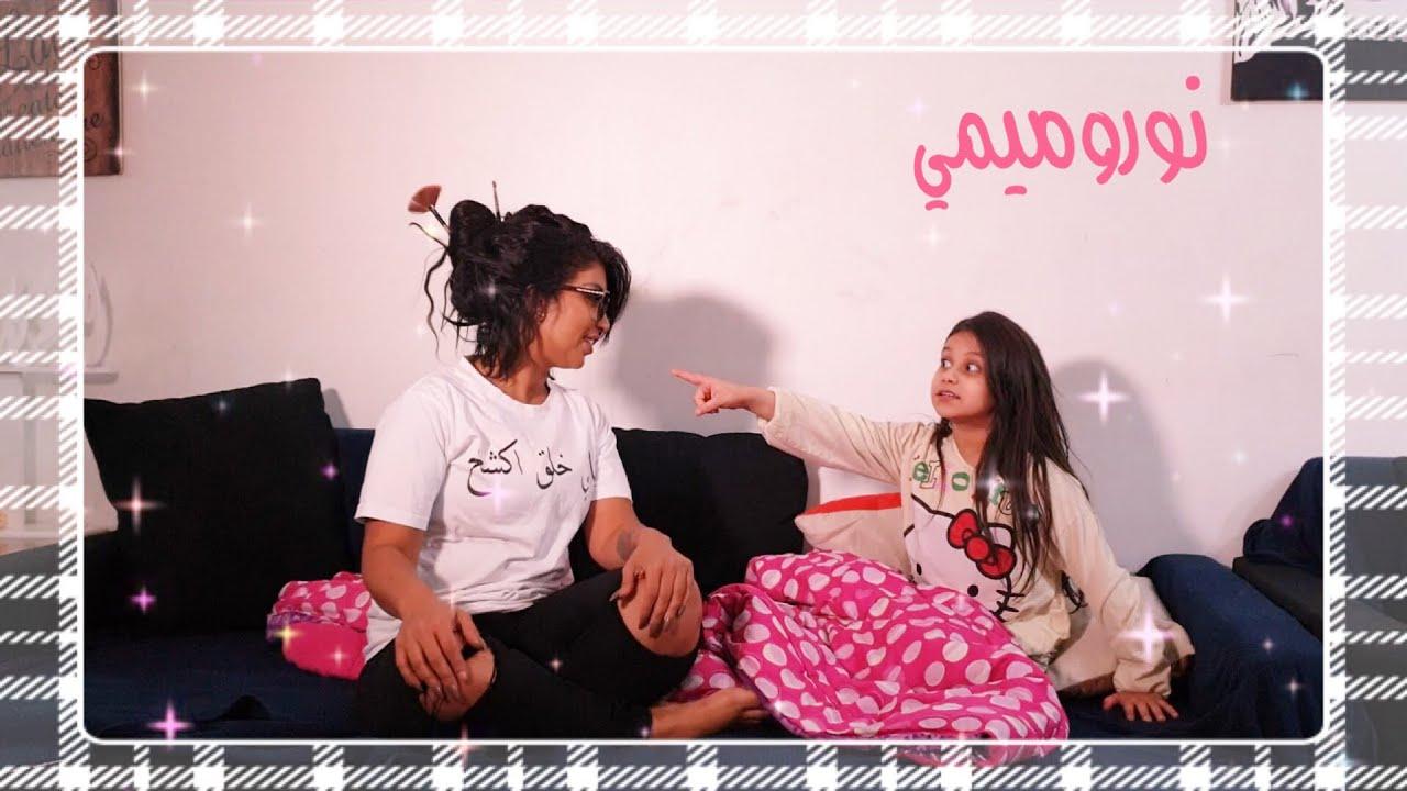 نور الكندري وميمي ومستحيل هشي مايصير بكل بيت صدمه Youtube