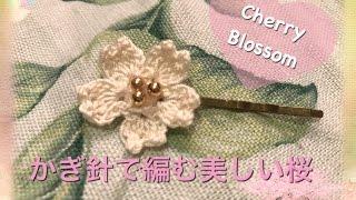 �存版☆����編む美��桜(��ら)モ�ーフ〜How to crochet cherry blossom〜