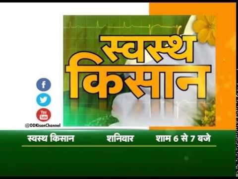 Swasth Kisan | स्वस्थ  किसान - प्रोमो | Promo