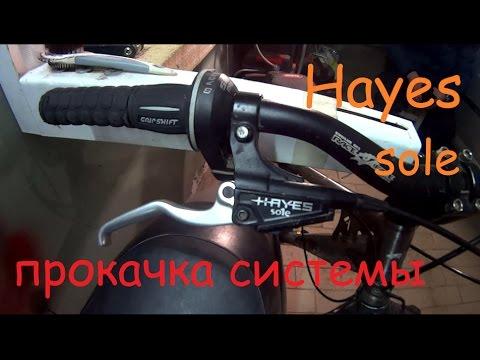 Прокачка гидравлических тормозов Hayes sole.