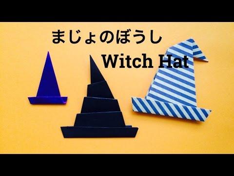 ハート 折り紙 魔女の帽子 折り紙 : iina117.xyz