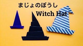 魔女のとんがりぼうし☆ハロウィンの飾りに!折り紙かぼちゃやおばけにか...