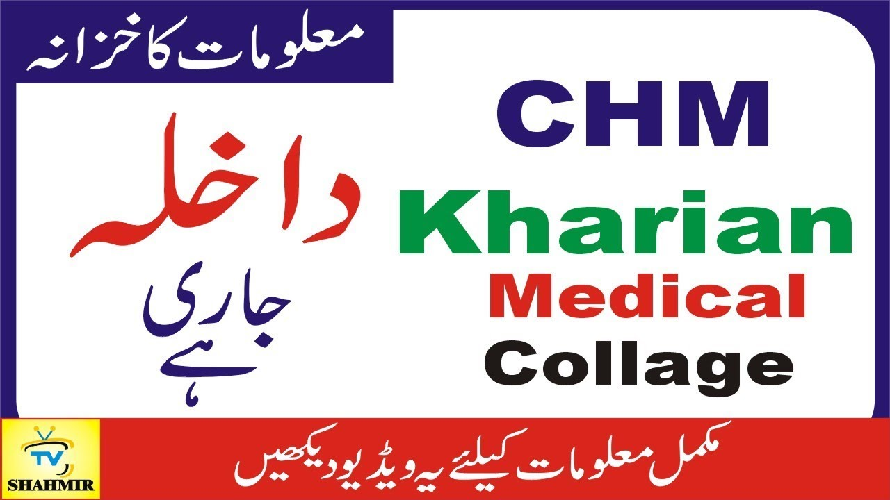 CMH Kharian Medical College admission 2018 | Kharian Medical College  admission 2018
