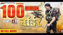 "BORDER | Superhit Full Bhojpuri Movie | Dinesh Lal Yadav ""Nirahua"", Aamrapali Dubey"