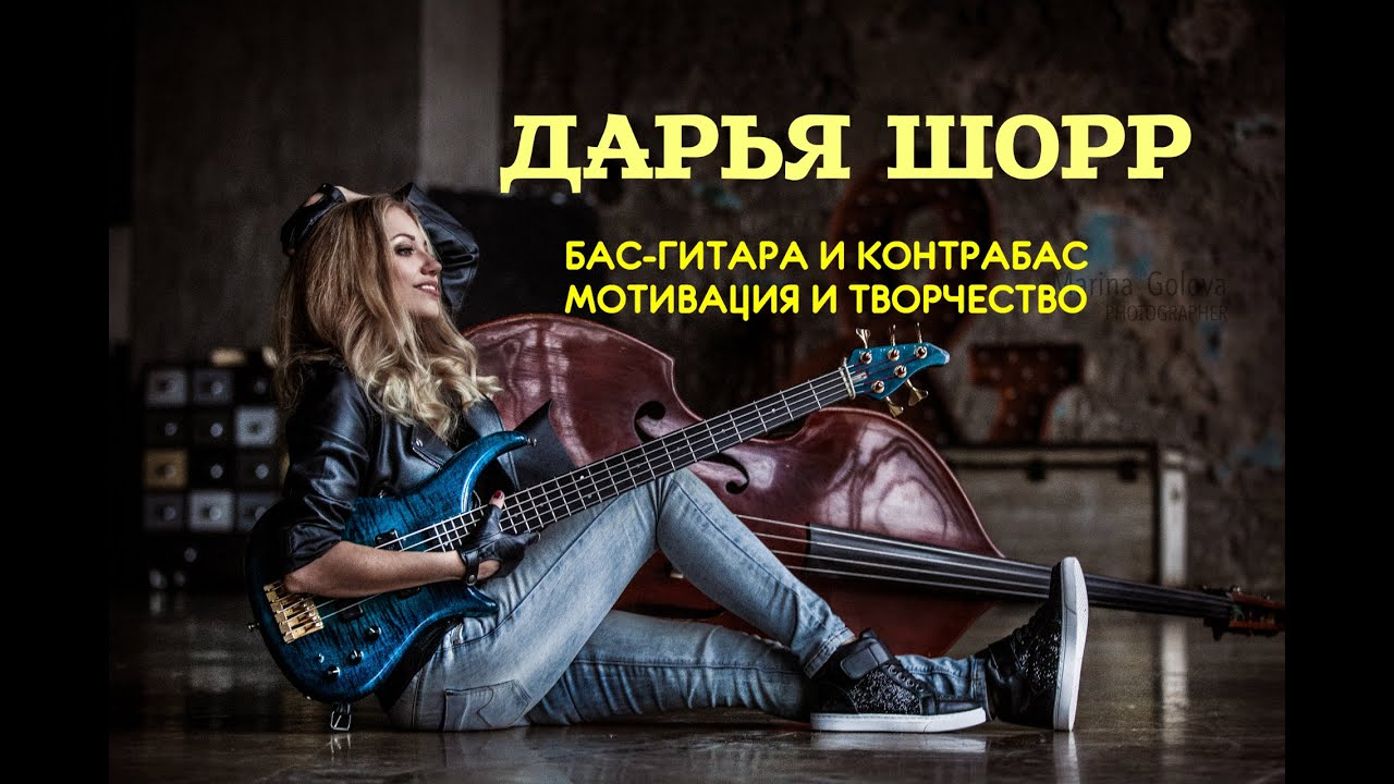 Дарья Шорр - бас-гитара и контрабас, мотивация и творчество