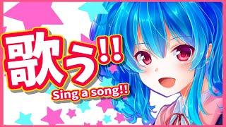 🔴【歌枠】いっぱいうたう!!!!今もっとも注目されてるシンガーのガチ歌配信!(ポロリはないよ)🌟singing!!【#めあなま】