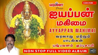 The History of Lord Ayyappan Part - 1 | Tamil Devotional | Pushpavanam Kuppuswamy |