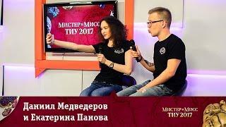 Даниил Медведеров и Екатерина Панова. с участниками конкурса Мисс и Мистер ТИУ 2017.